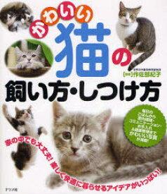 【中古】【古本】かわいい猫の飼い方・しつけ方 ナツメ社 作佐部紀子/監修【生活 ペット 猫】