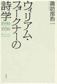 【新品】【本】ウィリアム・フォークナーの詩学 1930−1936 諏訪部浩一/著