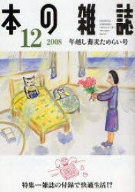 【新品】【本】本の雑誌 2008−12 年越し蕎麦ためらい号 特集=雑誌の付録で快適生活!?