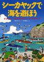 【新品】【本】シーカヤックで海を遊ぼう ビギナーのためのトータルガイド 西沢あつし/著 村田泰裕/監修