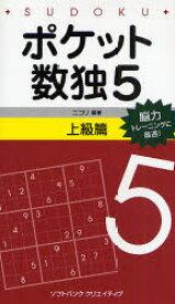 【新品】ポケット数独 脳力トレーニングに最適! 5上級篇 ニコリ/編著