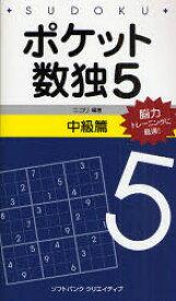 【新品】【本】ポケット数独 脳力トレーニングに最適! 5中級篇 ニコリ/編著