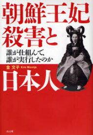【新品】【本】朝鮮王妃殺害と日本人 誰が仕組んで、誰が実行したのか 金文子/著