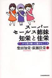 【新品】【本】スーパーセールス姉妹知栄と佳栄 「母」から受け継いだ豊かなこころ 柴田知栄/著 広瀬佳栄/著