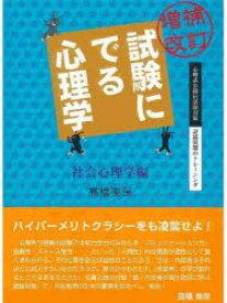 【新品】【本】試験にでる心理学 社会心理学編 高橋美保/著