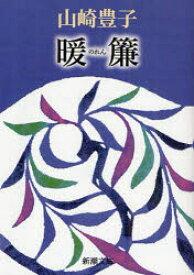【新品】【本】暖簾 山崎豊子/著