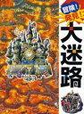【新品】【本】冒険!発見!大迷路大魔王の復活 原裕朗/作・絵 バースデイ/作・絵