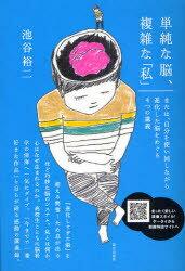 【エントリーでポイント10倍 11/14 10:00〜11/21 9:59】【新品】【本】単純な脳、複雑な「私」 または、自分を使い回しながら進化した脳をめぐる4つの講義 池谷裕二/著