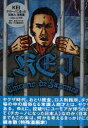 【新品】【本】KEIチカーノになった日本人 KEI/著