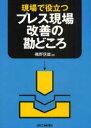 【新品】【本】現場で役立つプレス現場改善の勘どころ 磯野信雄/著