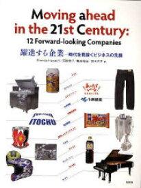【新品】【本】躍進する企業−時代を見抜くビジネスの先鋒 B.ハヤシ 他著 岡田 圭子 他著