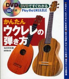 【新品】【本】DVDですぐわかるかんたんウクレレの弾き方 海田明裕/著