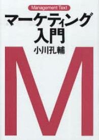 【新品】【本】マーケティング入門 小川孔輔/著