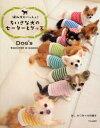 【新品】【本】ちいさな犬のセーターとグッズ 編み犬といっしょ! ほしみつき/著 今村曜子/著