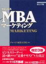 【新品】【本】グロービスMBAマーケティング グロービス経営大学院/編著