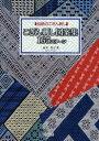 【新品】【本】こぎん刺し図案集165パターン 伝統のこぎん刺し 高木裕子/著
