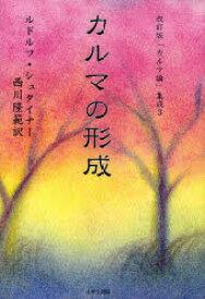 【新品】「カルマ論」集成 3 イザラ書房 ルドルフ・シュタイナー/著 西川隆範/訳