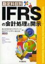 【新品】【本】勘定科目別IFRSの会計処理と開示 RTBコンサルティング/編 BDOアドバイザリー株式会社/編