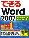 【新品】【本】できるWord 2007 田中亘/著 できるシリーズ編集部/著