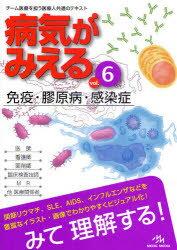 【新品】【本】病気がみえる vol.6 免疫・膠原病・感染症 医療情報科学研究所/編集