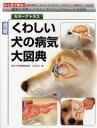 【新品】【本】最新くわしい犬の病気大図典 カラーアトラス 豊富な写真とイラストでビジュアル化した決定版 小方宗次/編