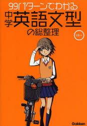 【新品】【本】99パターンでわかる中学英語文型の総整理