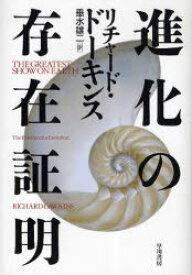 【新品】【本】進化の存在証明 リチャード・ドーキンス/著 垂水雄二/訳