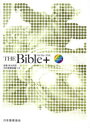 【新品】【本】バイブル・プラス 聖書新共同訳 旧約聖書続編つき