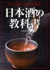 【新品】【本】日本酒の教科書 木村克己/著
