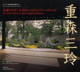 【新品】【本】重森三玲−永遠のモダンを求めつづけたアヴ 溝縁 ひろし 写真