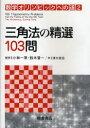 【新品】【本】数学オリンピックへの道 2 Titu Andreescu/〔著〕 Zuming Feng/〔著〕 小林一章/監訳 鈴木晋一/監訳 清水俊宏/訳