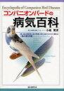 【新品】【本】コンパニオンバードの病気百科 飼い鳥の飼育者と鳥の医療に関わる総ての方々に薦める〈鳥の医学書〉 小嶋篤史/著