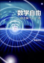 【新品】【本】数学自由 超受験でei一杯 高桑哲男/著