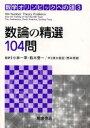 【新品】【本】数学オリンピックへの道 3 Titu Andreescu/〔著〕 Dorin Andrica/〔著〕 Zuming Feng/〔著〕 小林一章/監...