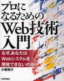 プロになるためのWeb技術入門 なぜ,あなたはWebシステムを開発できないのか 小森裕介/著