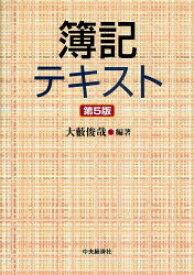 【新品】【本】簿記テキスト 大薮俊哉/編著