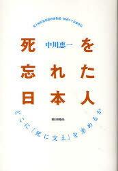 【新品】【本】死を忘れた日本人 どこに「死に支え」を求めるか 中川恵一/著