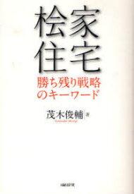 【新品】【本】桧家住宅 勝ち残り戦略のキーワード 茂木俊輔/著