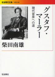 【新品】【本】グスタフ・マーラー 現代音楽への道 柴田南雄/著