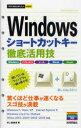 【新品】【本】Windowsショートカットキー徹底活用技 井上香緒里/著