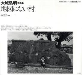 【新品】【本】地図にない村 大城弘明写真集 大城弘明/著