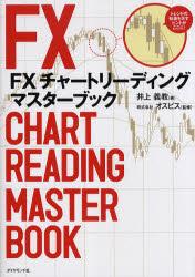 【新品】【本】FXチャートリーディングマスターブック 井上義教/著 オスピス/監修