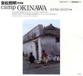 【新品】【本】camp OKINAWA 東松照明写真集 東松照明/著