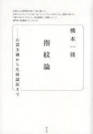 【新品】【本】指紋論 心霊主義から生体認証まで 橋本一径/著