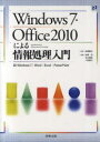 【新品】【本】Windows7・Office2010による情報処理入門 Windows7|Word|Excel|PowerPoint 高橋敏夫/監修 安積淳/執...