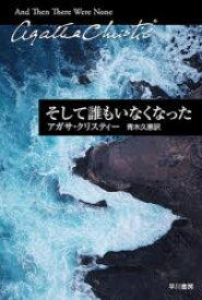 【新品】そして誰もいなくなった 早川書房 アガサ・クリスティー/著 青木久惠/訳