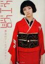 【新品】【本】紅絹 夢吉のアールデコキモノ