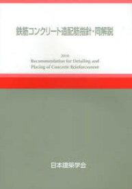 【新品】【本】鉄筋コンクリート造配筋指針・同解説 日本建築学会/編集