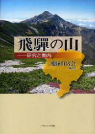【新品】【本】飛騨の山 研究と案内 飛騨山岳会/編著