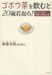 【新品】【本】ゴボウ茶を飲むと20歳若返る! Dr.ナグモの奇跡の若返り術 南雲吉則/著